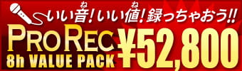 FULL SUPPORT REC 8h VALUE PACK ¥51,840~